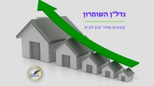 קובעים מחיר נכון לבית