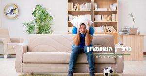 איך דירות מגיעות לכונס נכסים